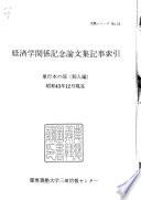 経済学関係記念論文集記事索引