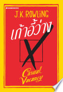 Limited Edition The Casual Vacancy book