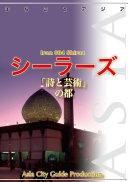 イラン004シーラーズ ~「詩と芸術」の都