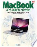 "MacBook入門・活用ガイド2010 Mac OS X v10.6 ""Snow Leopard""対応版"