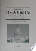 米国議会図書館蔵日本古典籍目録