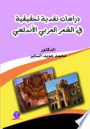 دراسات نقدية تحقيقية في الشعر العربي و الأندلسي