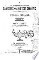 Syngramma periodikon