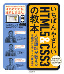 いちばんやさしいHTML5&CSS3の教本 人気講師が教える本格Webサイトの書き方