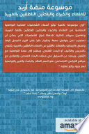 Encyclopedia dictionary of Arabic Scholars, Experts and Scientist