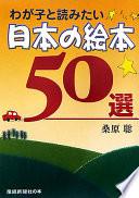 わが子と読みたい日本の絵本50選