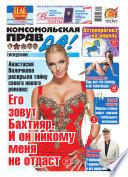Комсомольская правда 13т-2013