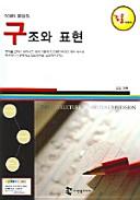 구조와 표현 (TOEFL 문법의)