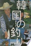 韓国の釣り