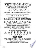 VETUS GRAECIA DE SANCTA ROMANA SEDE PRAECLARE SENTIENS, SIVE RESPONSIO Ad Dositheum Patriarcham Hierosolymitanum