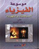موسوعة الفيزياء/ الميكانيك والكهرباء