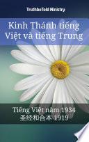 Kinh Thánh tiếng Việt và tiếng Trung