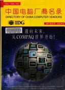 中国电脑厂商名录