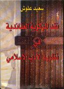 نقد المركزية العقائدية في نظرية الأدب الإسلامي