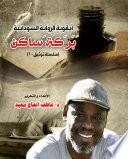 بركة ساكن .. أيقونة الرواية السودانية