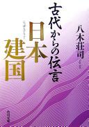 古代からの伝言日本建国