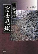 中世城址富士見城