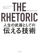 THE RHETORIC -- 人生の武器としての伝える技術