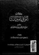 download ebook الوافي بالوفيات - نسخة اخرى - 2 pdf epub