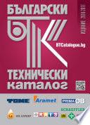 Български технически каталог
