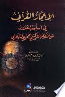 الإعجاز القرآني في أسلوب العدول عن النظام التركيبي النحوي والبلاغي