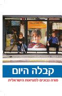 download ebook kabbalah today by rav michael laitman phd pdf epub