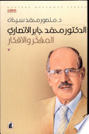 الدكتور محمد جابر الانصاري