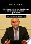 Фундаментальные проблемы денежной системы Кыргызстана. Новая концепция «Алтын сом»