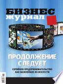 Бизнес-журнал, 2010/12