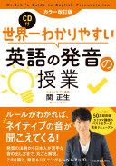 世界一わかりやすい英語の発音の授業(CD付)