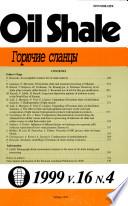 1999 - Vol. 16, No. 4