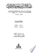 تحفة الأشراف بمعرفة الأطراف - ج 11- أسماء - عائشة - 15713 - 17996