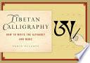 Tibetan Calligraphy