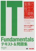 It Fundamentals Fc0 U51