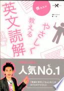 慎先生のやさしく教える英文読解