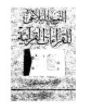 التوجيه البلاغى للقراءات القرآنية