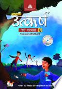 Utkarsh Hindi Pathmala (CCE) – 8