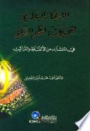 الإعجاز البلاغي لتحولات النظم القرآني في المتشابه من الألفاظ والتراكيب