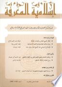 إسلامية المعرفة: مجلة الفكر الإسلامي المعاصر - العدد 26