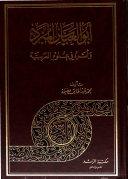 Abū al-ʿAbbās al-Mubarrad wa-aṯaruh fī ʿulūm al-ʿarabiyyaẗ