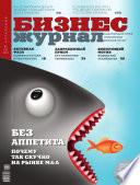 Бизнес-журнал, 2010/05