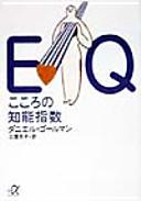 EQ -- こころの知能指数