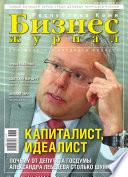 Бизнес-журнал, 2007/16