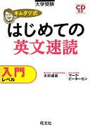 キムタツ式はじめての英文速読入門レベル