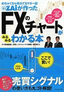 めちゃくちゃ売れてるマネー誌ZAiが作ったFXのチャートがみるみるわかる本