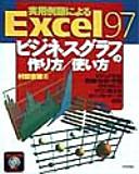 実用例題によるExcel97ビジネスグラフの作り方・使い方