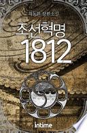 조선혁명1812