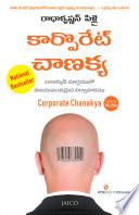 Corporate Chanakya  Telugu