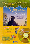 Night of the Ninjas Magic Tree House 5
