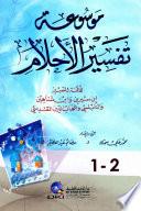 موسوعة تفسير الأحلام - ابن سيرين وابن شاهين والنابلسي وشهاب الدين المقدسي